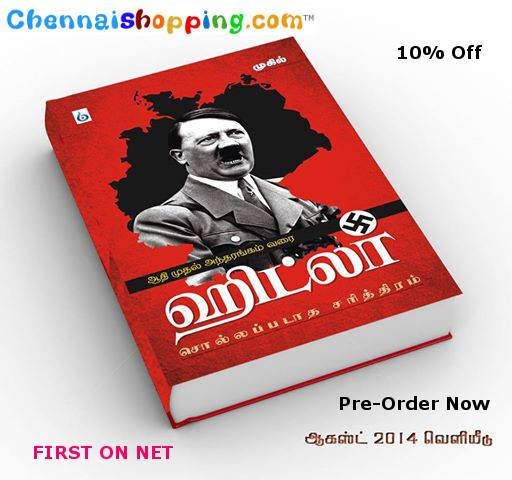 Hitler: Sollapadaatha Sarithiram, Hitler biography from different perspective